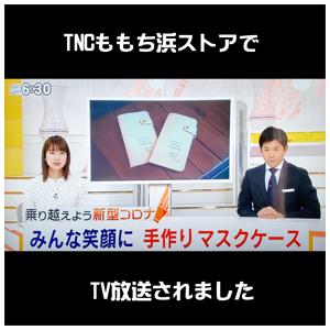 TNC-mask2.jpg