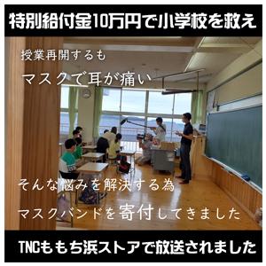 TNC-maskband.jpg